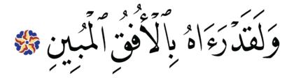 Al-Takwir 81, 23