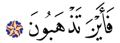 Al-Takwir 81, 26