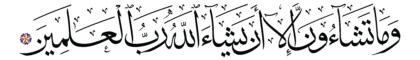 Al-Takwir 81, 29