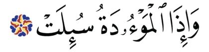 Al-Takwir 81, 8