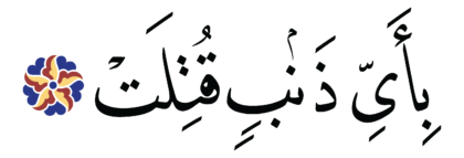Al-Takwir 81, 9