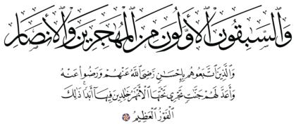 Al-Tawbah 9, 100