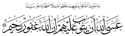 Al-Tawbah 9, 102