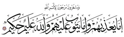 Al-Tawbah 9, 106