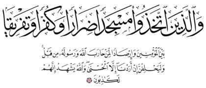 Al-Tawbah 9, 107