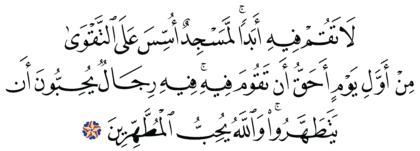Al-Tawbah 9, 108