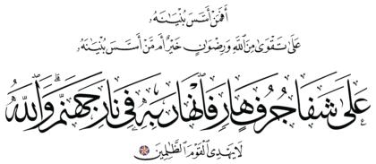 Al-Tawbah 9, 109
