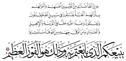 Al-Tawbah 9, 111
