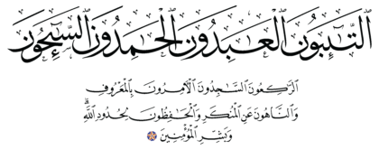 Al-Tawbah 9, 112