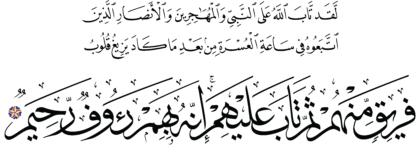 Al-Tawbah 9, 117