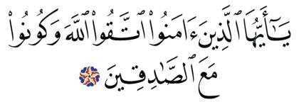 Al-Tawbah 9, 119