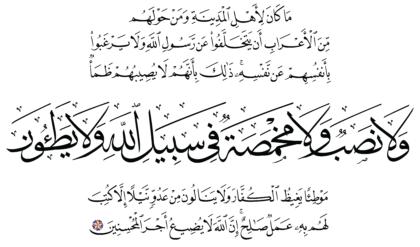 Al-Tawbah 9, 120