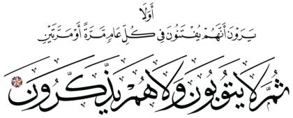 Al-Tawbah 9, 126