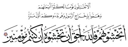13 ،9 التوبة