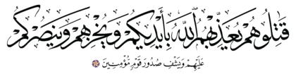 Al-Tawbah 9, 14