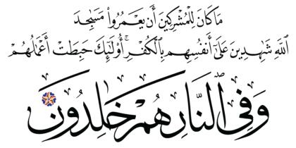Al-Tawbah 9, 17
