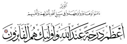 Al-Tawbah 9, 20