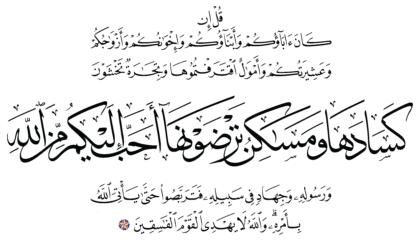 Al-Tawbah 9, 24