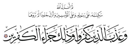 Al-Tawbah 9, 26