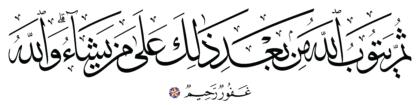 Al-Tawbah 9, 27