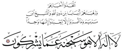 Al-Tawbah 9, 31