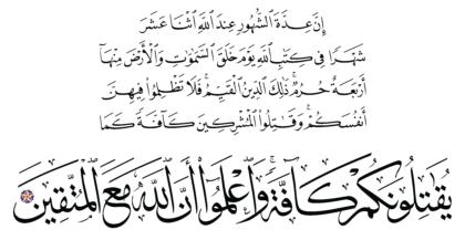 Al-Tawbah 9, 36
