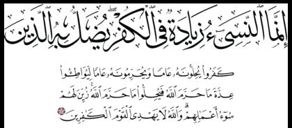 Al-Tawbah 9, 37