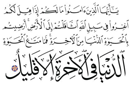 Al-Tawbah 9, 38