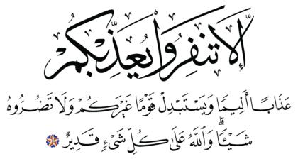 Al-Tawbah 9, 39