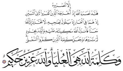 Al-Tawbah 9, 40