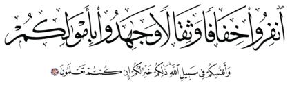 Al-Tawbah 9, 41