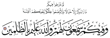 Al-Tawbah 9, 47