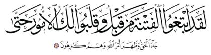 Al-Tawbah 9, 48
