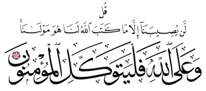 Al-Tawbah 9, 51