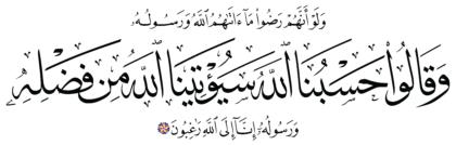 Al-Tawbah 9, 59