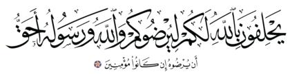 Al-Tawbah 9, 62