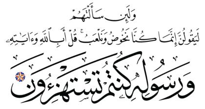Al-Tawbah 9, 65