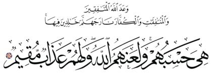 Al-Tawbah 9, 68