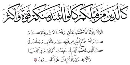 Al-Tawbah 9, 69