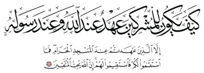 Al-Tawbah 9, 7