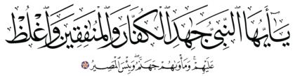 Al-Tawbah 9, 73