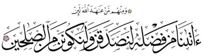 Al-Tawbah 9, 75