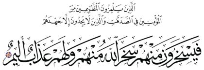 Al-Tawbah 9, 79