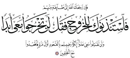 Al-Tawbah 9, 83