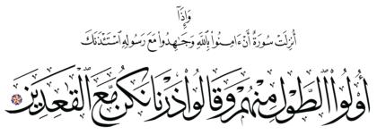 Al-Tawbah 9, 86