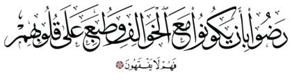 Al-Tawbah 9, 87