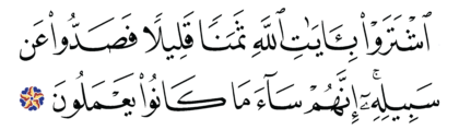 9 ،9 التوبة