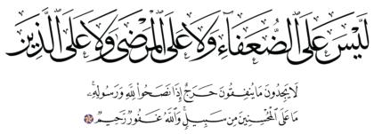 Al-Tawbah 9, 91