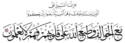Al-Tawbah 9, 93