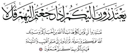 Al-Tawbah 9, 94